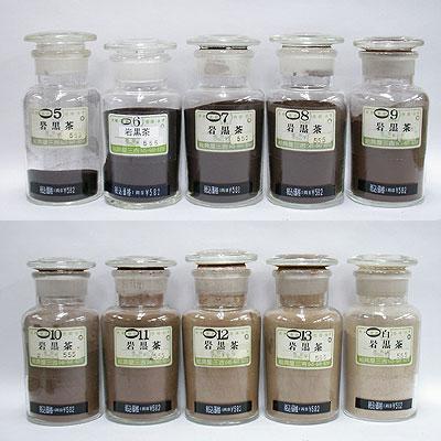 [新岩] 岩黒茶 (弐)