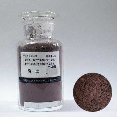 紫土 (混粒天然岩絵具) 15g
