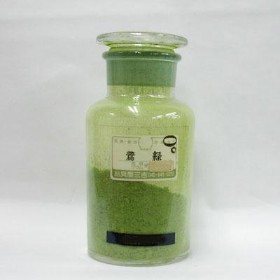鴬緑(水干絵具)15g