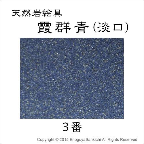 天然岩絵具 霞群青(淡口)