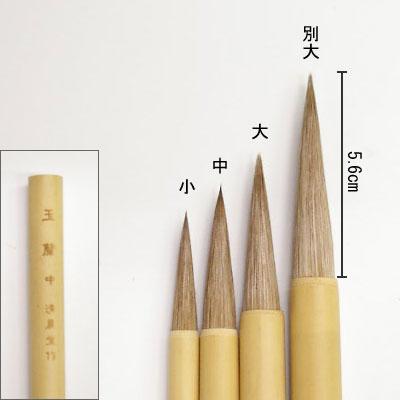 玉蘭(別大) 付立筆  清晨堂製