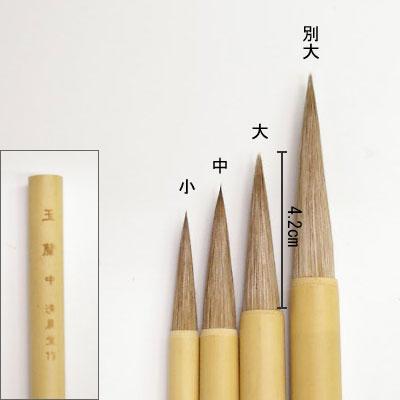 玉蘭(大)  付立筆  清晨堂製