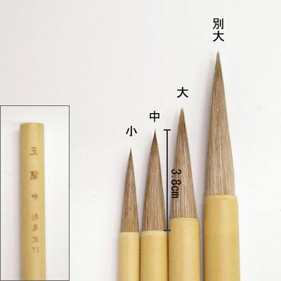 玉蘭(中)  付立筆  清晨堂製
