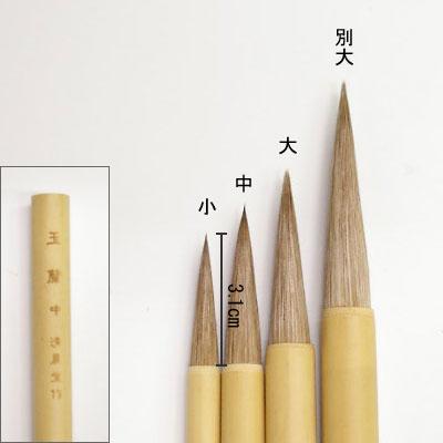 玉蘭(小)  付立筆  清晨堂製