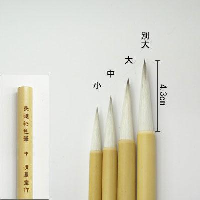 長穂彩色(別大)彩色筆  清晨堂製