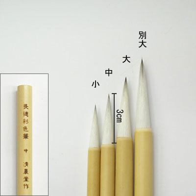 長穂彩色 (中) 彩色筆  清晨堂製