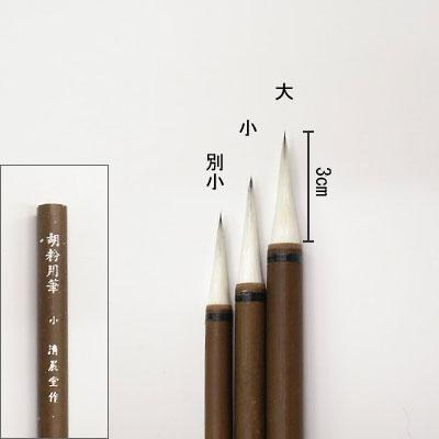 胡粉用筆 (大) 彩色筆  清晨堂製