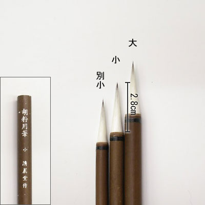 胡粉用筆 (小) 彩色筆  清晨堂製