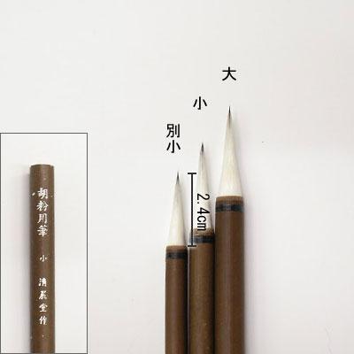 胡粉用筆(別小)彩色筆  清晨堂製