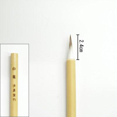 白亳   線描筆   清晨堂製