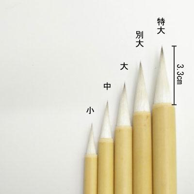 削用筆(特大) 線描・彩色  清晨堂製