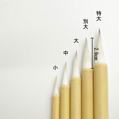 削用筆(別大) 線描・彩色  清晨堂製