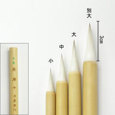 特製削用(別大)線描筆  清晨堂製