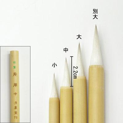 特製削用(中) 線描筆  清晨堂製