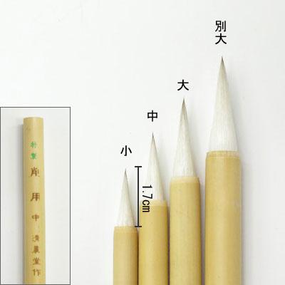 特製削用(小) 線描筆  清晨堂製