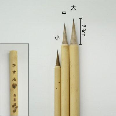 かすみ(大)  線描筆  清晨堂製