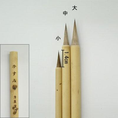かすみ(小)  線描筆  清晨堂製