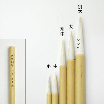 天然則妙(大)  線描筆  清晨堂製