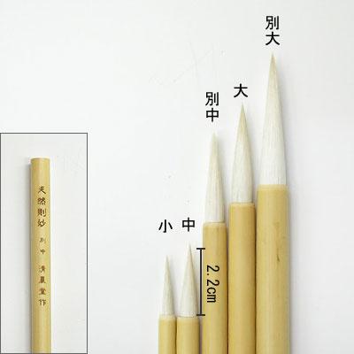 天然則妙(中)  線描筆  清晨堂製