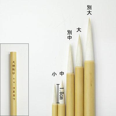 天然則妙(小)  線描筆  清晨堂製