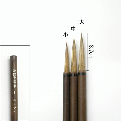 鼬狸骨描筆(大)  清晨堂製
