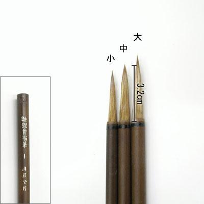 鼬狸骨描筆(中)  清晨堂製