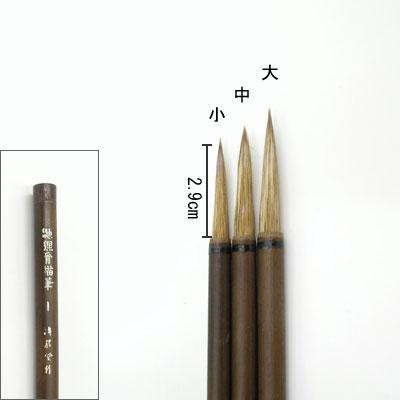 鼬狸骨描筆(小)  清晨堂製