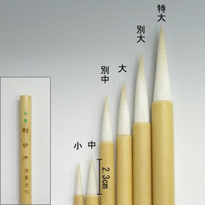 特製則妙(中) 線描筆  清晨堂製