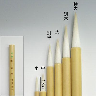 特製則妙(小) 線描筆  清晨堂製