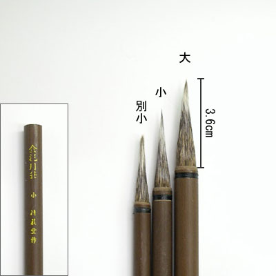 金泥用筆(大) 線描筆  清晨堂製