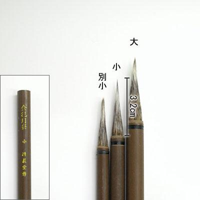 金泥用筆(小) 線描筆  清晨堂製