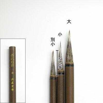 金泥用筆(別小)線描筆  清晨堂製