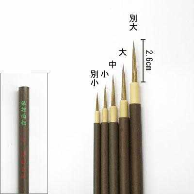 狼狸面相(別大)細線筆  清晨堂製