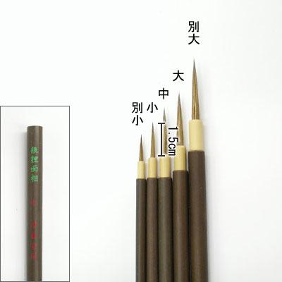 狼狸面相(小) 細線筆  清晨堂製