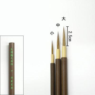 長穂鼬毛面相筆(大)   清晨堂製