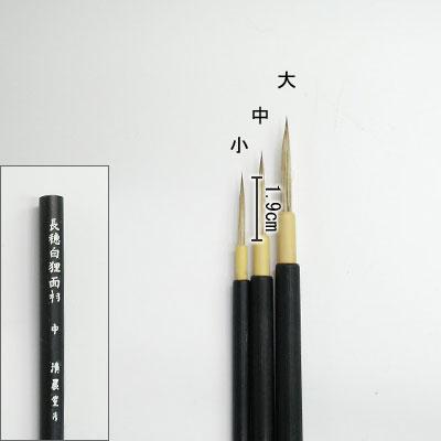 長穂白狸面相筆(小)   清晨堂製