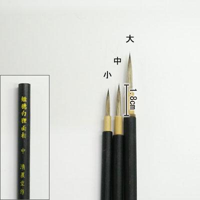 短穂白狸面相筆(中)   清晨堂製