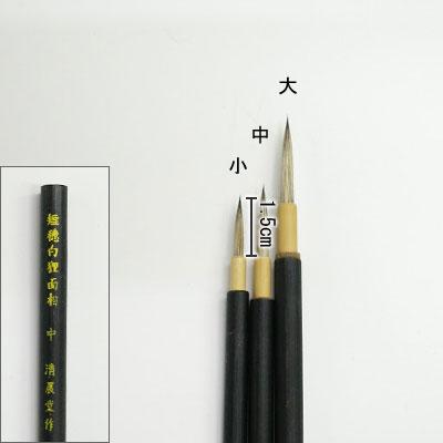 短穂白狸面相筆(小)   清晨堂製