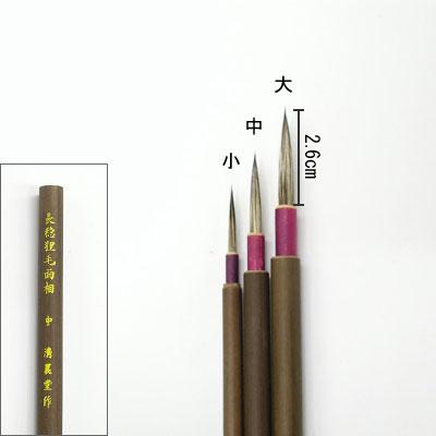 長穂狸毛面相筆(大)   清晨堂製