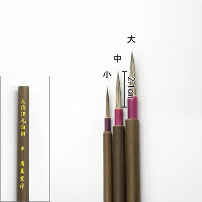 長穂狸毛面相筆(中)   清晨堂製