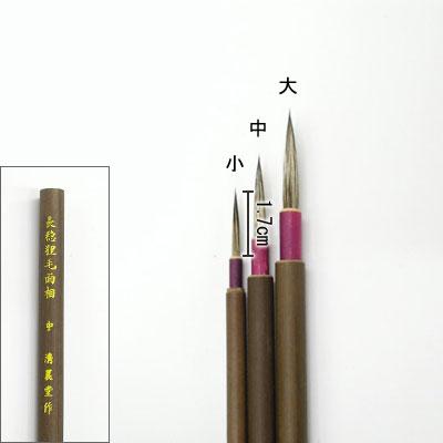 長穂狸毛面相筆(小)   清晨堂製