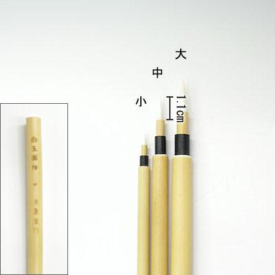 白玉面相(中) 点描筆  清晨堂製