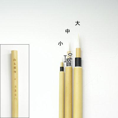 白玉面相(小) 点描筆  清晨堂製