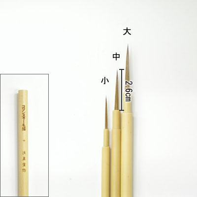 コリンスキー毛描筆(中) 清晨堂製