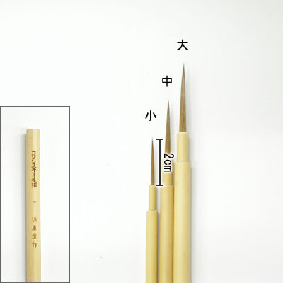 コリンスキー毛描筆(小) 清晨堂製