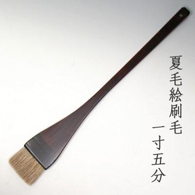 夏毛絵刷毛(1寸5分) 清晨堂製