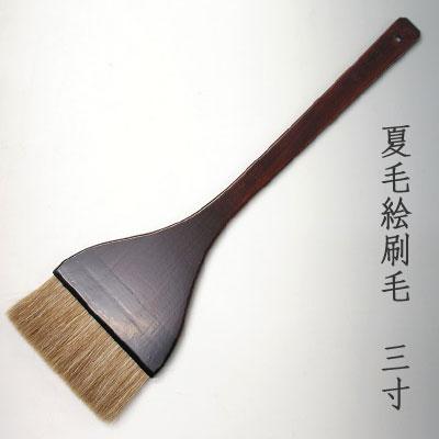 夏毛絵刷毛(3寸) 清晨堂製