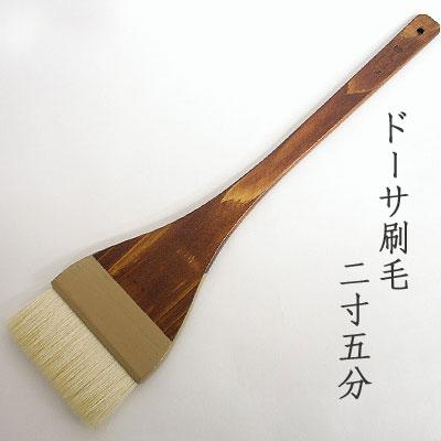 拭き漆柄ドーサ刷毛(2寸5分) 清晨堂製