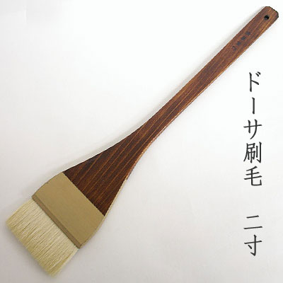 拭き漆柄ドーサ刷毛(2寸) 清晨堂製