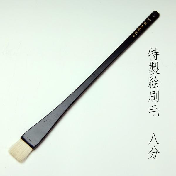 特製絵刷毛(8分) 清晨堂製